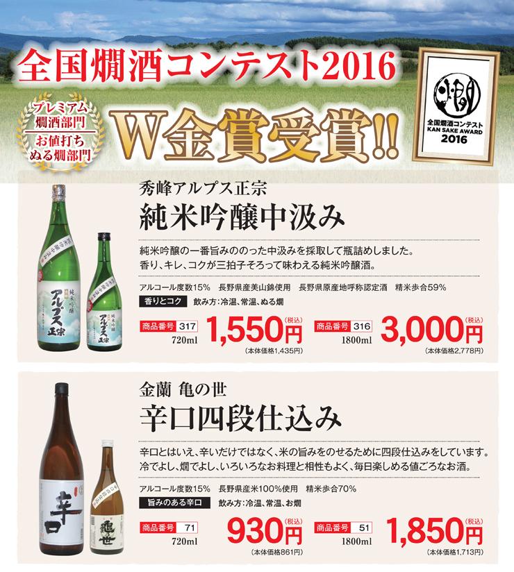 全国燗酒コンテスト2016金賞受賞POP
