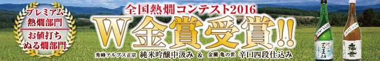 熱燗コンテストW金賞受賞