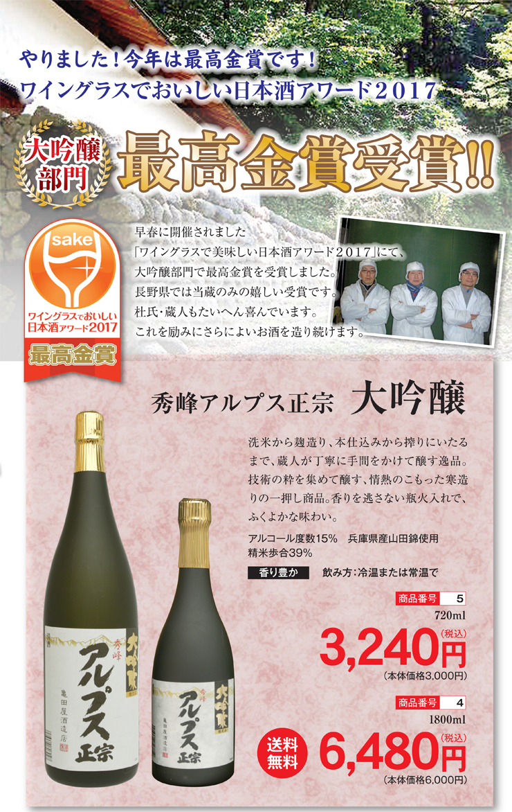 ワイングラスでおいしい日本酒アワード2017受賞酒POP